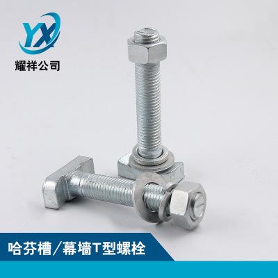 永年厂家电镀锌哈芬槽T型螺栓预埋槽道用t型螺栓幕墙T形螺丝