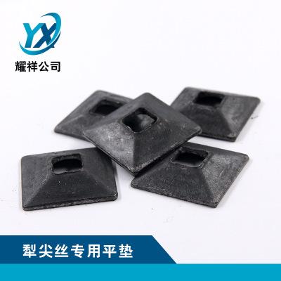 永年厂家犁尖丝平垫 斗型垫 专用平垫方垫片