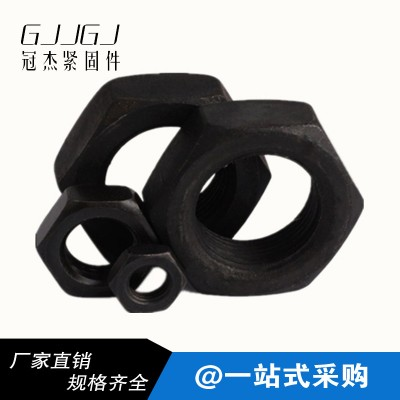 永年厂家国标发黑六角薄螺母 六角正反扣细牙薄螺母