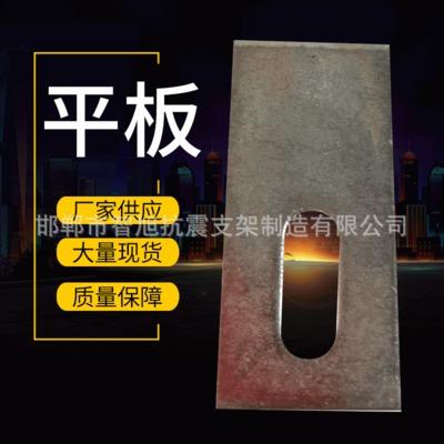 永年厂家 平板机械工业用品异形不锈钢材质平板
