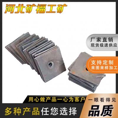 永年厂家矿用锚杆托盘 方垫托盘 平板托盘