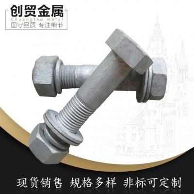 永年厂家 热镀锌六角螺栓 细扣六角螺栓