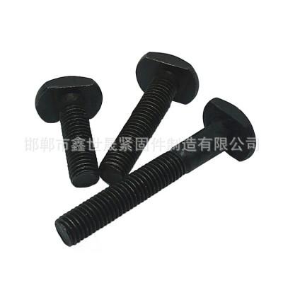 永年厂家直销 高强度T型螺丝 压板螺栓 发黑碳钢