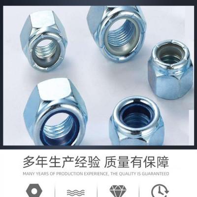 永年厂家白锌尼龙锁紧螺母国标六角自锁螺母多种规格