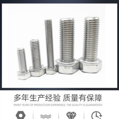 永年厂家国标304外六角螺栓 加长全牙外六角螺丝钉