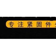 邯郸市浩诚紧固件制造有限公司
