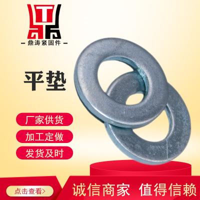 永年厂家国标4.8级镀白锌圆垫圈厂家现机械冲压垫碳钢材质