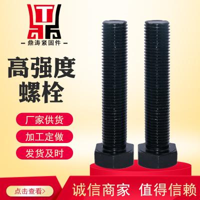 永年厂家高强度螺栓鼎涛厂家现货8.8级发黑六角螺丝
