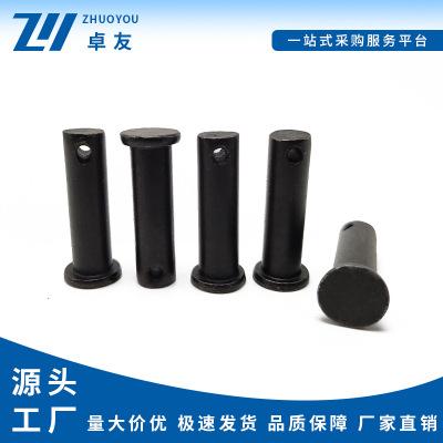 永年厂家带孔销轴高强度平头带孔销钉黑色特殊定位销异型圆柱销