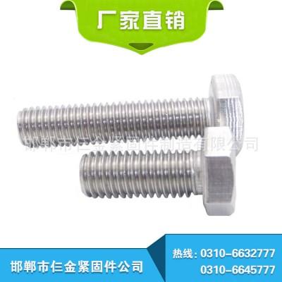 永年厂家m12镀锌外六角螺栓 国标4.8级六角全扣螺丝