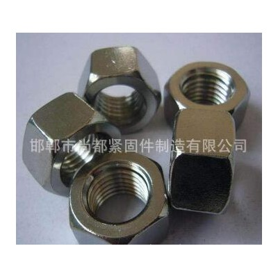 永年厂家4.8级螺母 8级螺母 10级螺母 热镀锌螺母