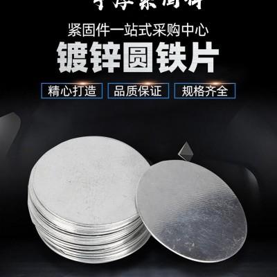 永年厂家镀锌圆平垫 实心垫片 无孔垫片 圆片铁片 焊接垫片
