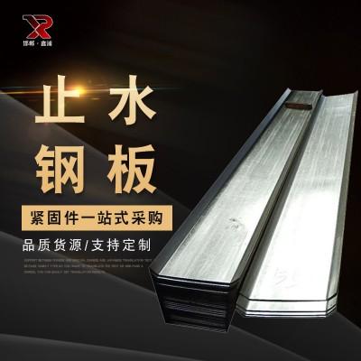 永年厂家止水钢板 镀锌带钢止水板可定制