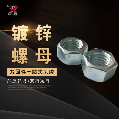 永年厂家镀锌外六角螺母 4.8级碳钢螺母