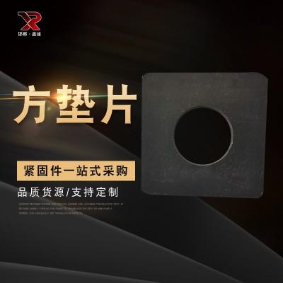 永年厂家 加厚镀锌四方垫圈 方垫 斜垫 可定制异形垫片