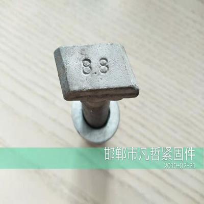永年厂家,8.8级T型螺栓,热镀锌,渗锌