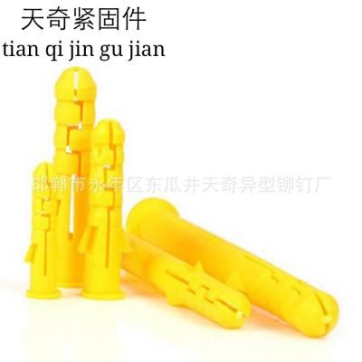 永年厂家小黄鱼塑料胀塞 塑料膨胀管尼龙胀管膨胀栓