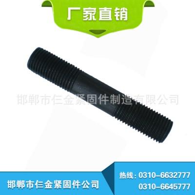 永年厂家国标高强度双头螺栓