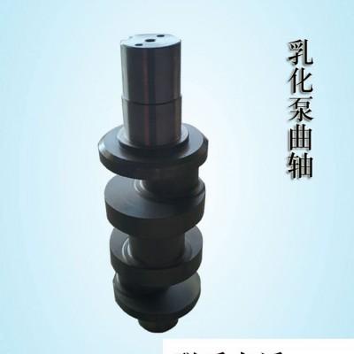 永年厂家制煤矿乳化泵曲轴中煤无锡乳化