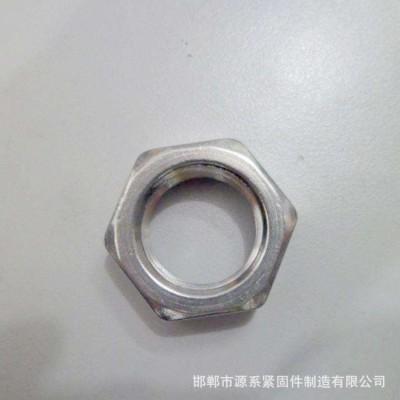 永年厂家不锈钢螺母 国标六角螺母