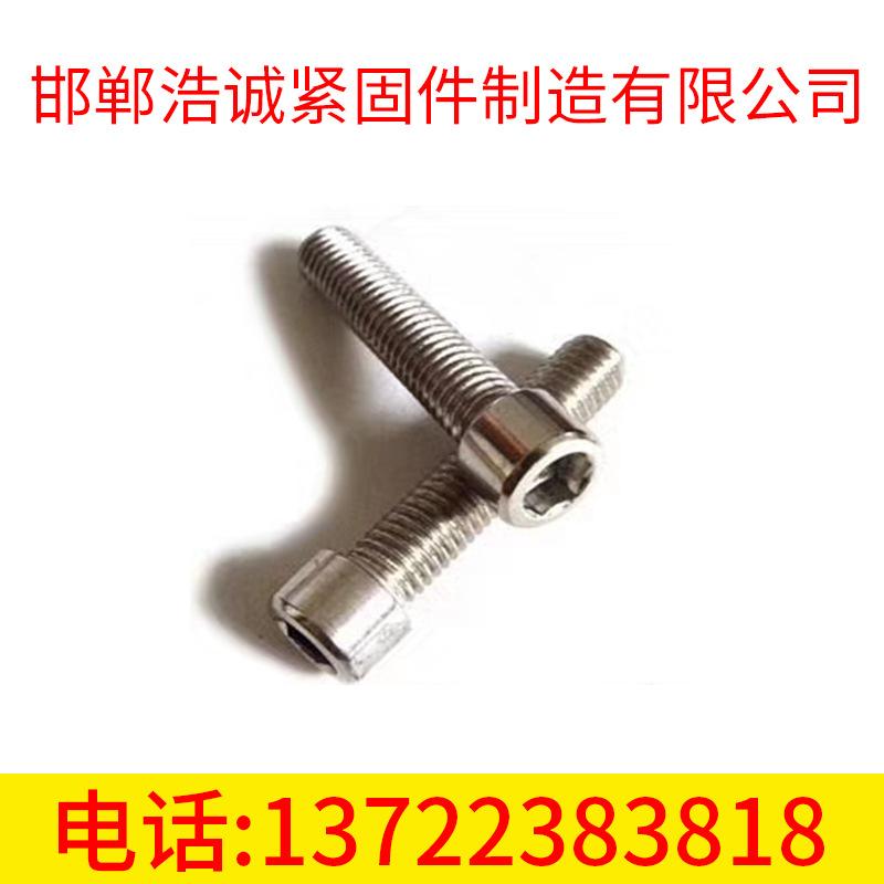 永年厂家 六角螺丝螺钉螺栓螺杆