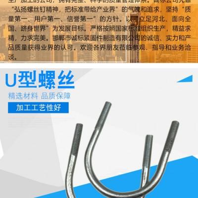 永年厂家国标U型丝M8