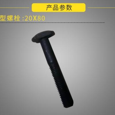 永年厂家高强度T型螺栓