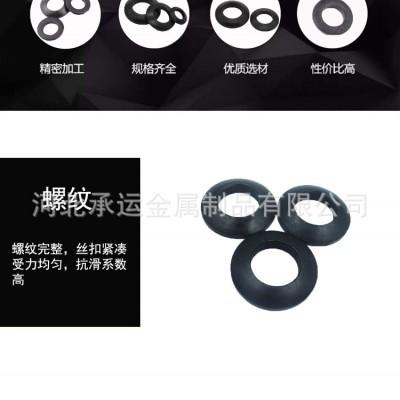 永年厂家 发黑球形垫片