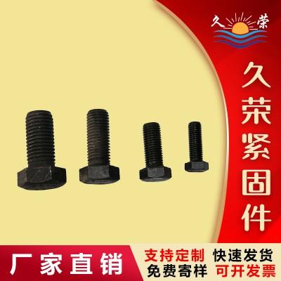 永年厂家国标高强度螺栓