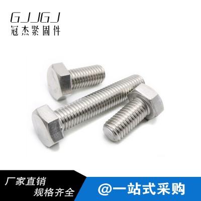 永年厂家不锈钢外六角螺栓
