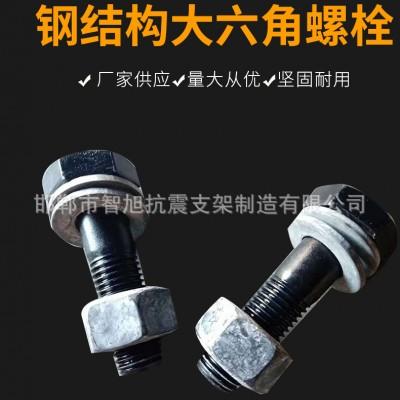 永年厂家钢结构大六角螺栓