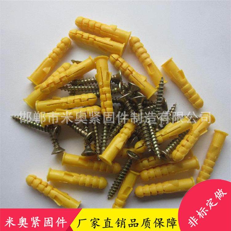 永年厂家小黄鱼塑料膨胀管