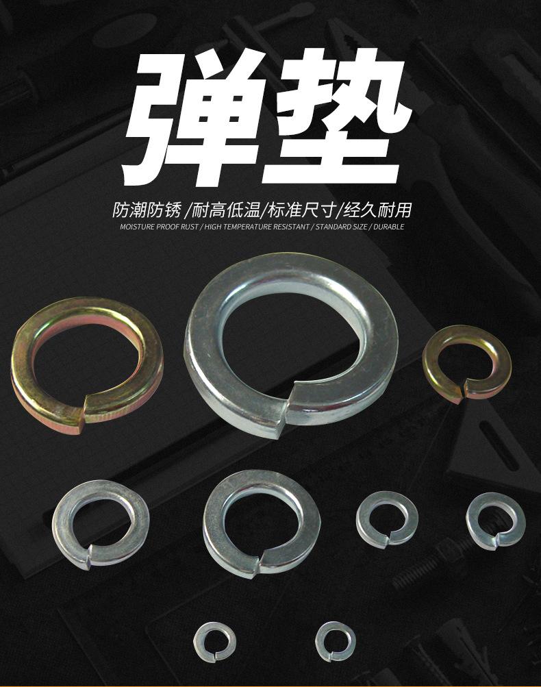 永年厂家高强度弹垫 开口弹性弹簧垫圈
