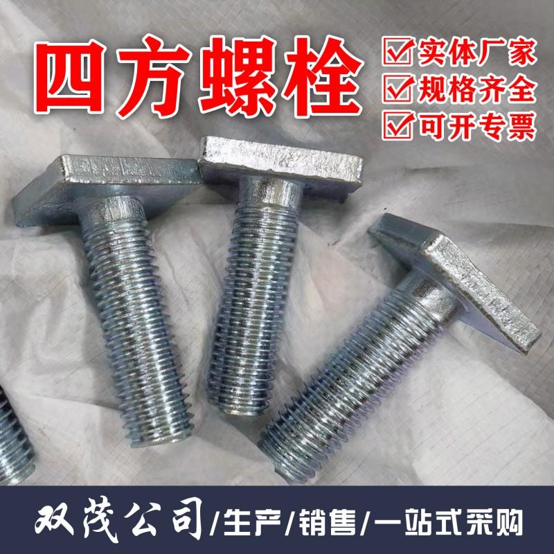永年厂家镀锌标志牌螺栓