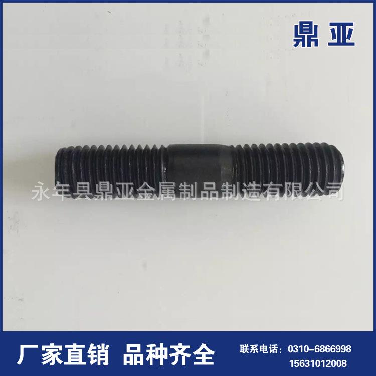 永年厂家 双头牙棒螺栓