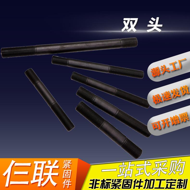 永年厂家高强度细螺纹双头螺柱