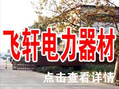 河北飞轩电力器材制造有限公司