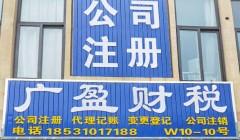 广盈会计服务部