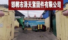 邯郸市泽天紧固件有限公司